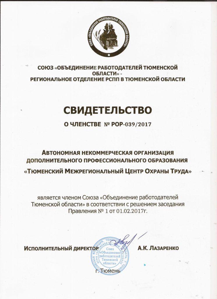 свидетельство о членстве региональное ро рспп