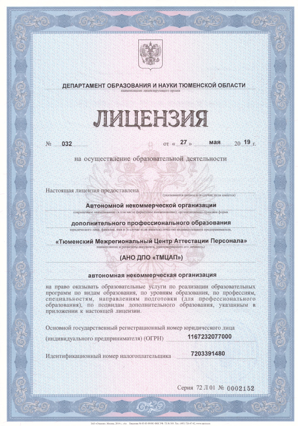 Лицензия № 032 от 27 1