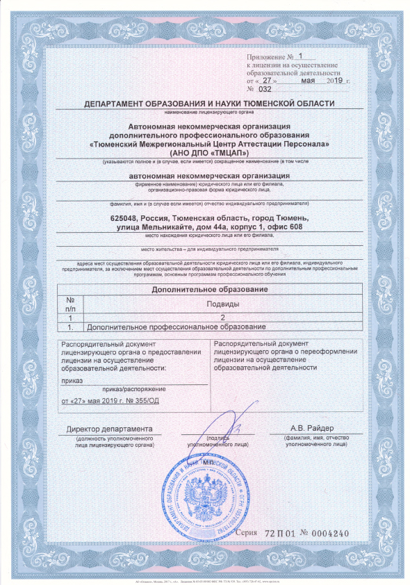 Лицензия № 032 от 27 2
