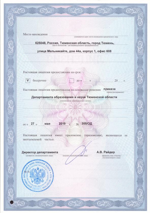 Лицензия № 032 от 27