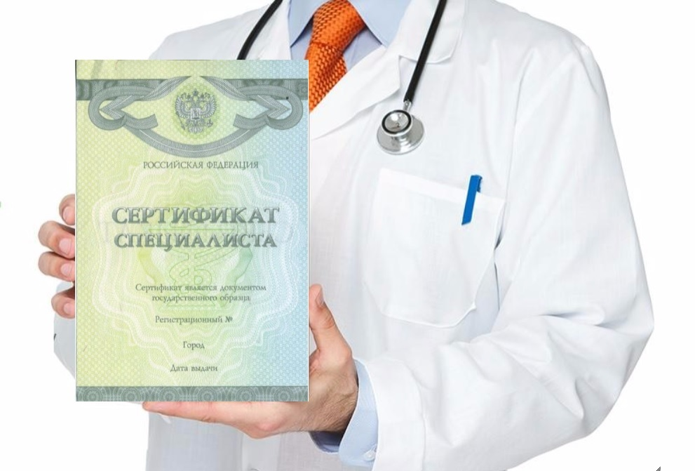 медицинский-сертификат